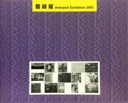 展览_2003_01