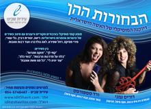 AdvA_Shavitos_HaBahurot-HaHen_ISRAEL-01.