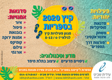 AdvA_Ishavit_קיץ-ספריות-2020-02.png