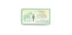 כרטיס ביקור רחל אדלר