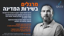 AdvA_Ishavit_Erez-MOVIE_1.png