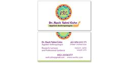 אנתרופולוגיה  עיצוב לוגו וכרטיס ביקו