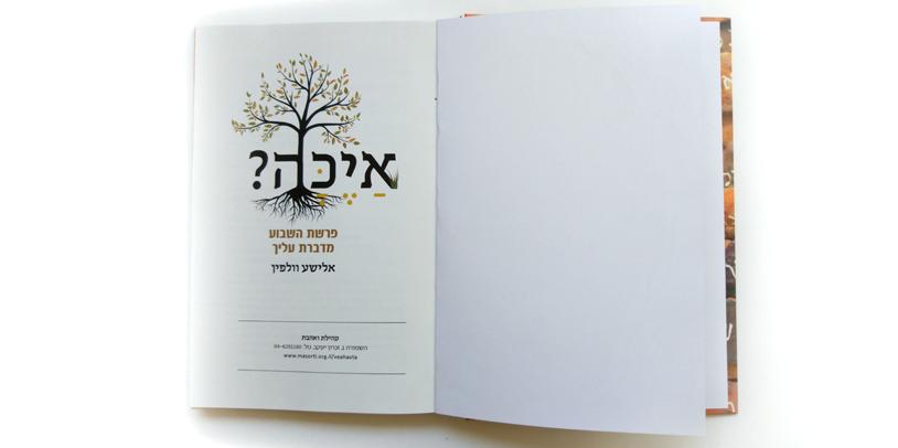 עיצוב ספר פרשות