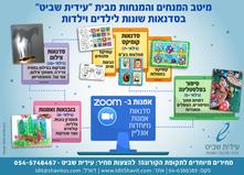 AdvA_Ishavit_2020-Zoom-Sadnaotai-06.png