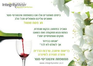 AdvA_IM_2020_Passover-02.jpg
