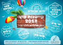 AdvA_Shavitos_SummerCamps2018new-01.jpg