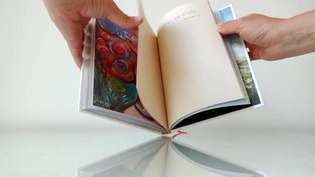 ספר הלב / דינה ארגוב