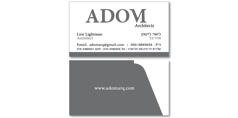 Adom Arq  עיצוב לוגו וכרטיס ביקור