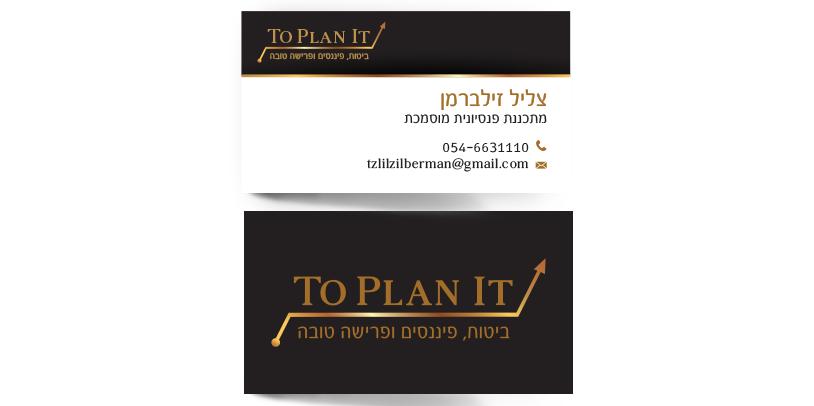ToPlanIt עיצוב לוגו וכרטיס ביקור