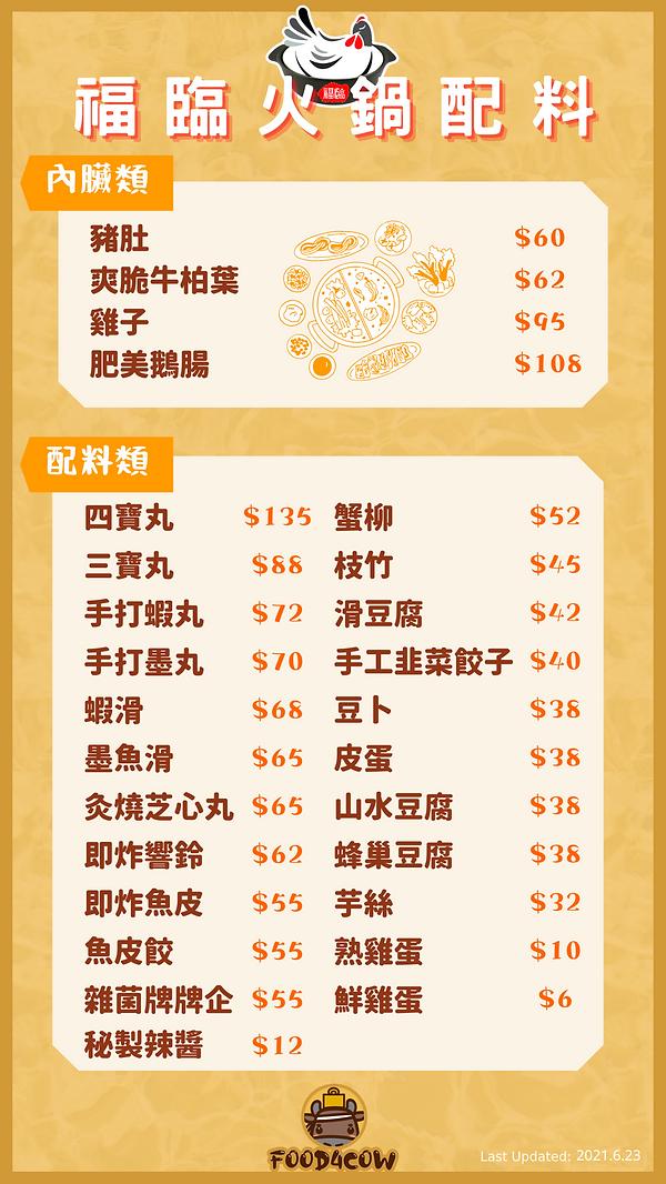 6.23 福臨3.png