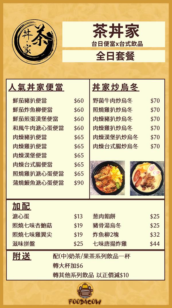 茶丼家1.png