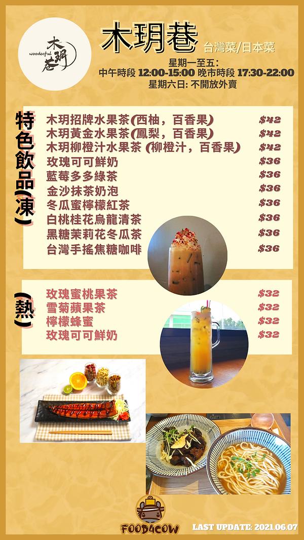 6.7木玥巷(1).png