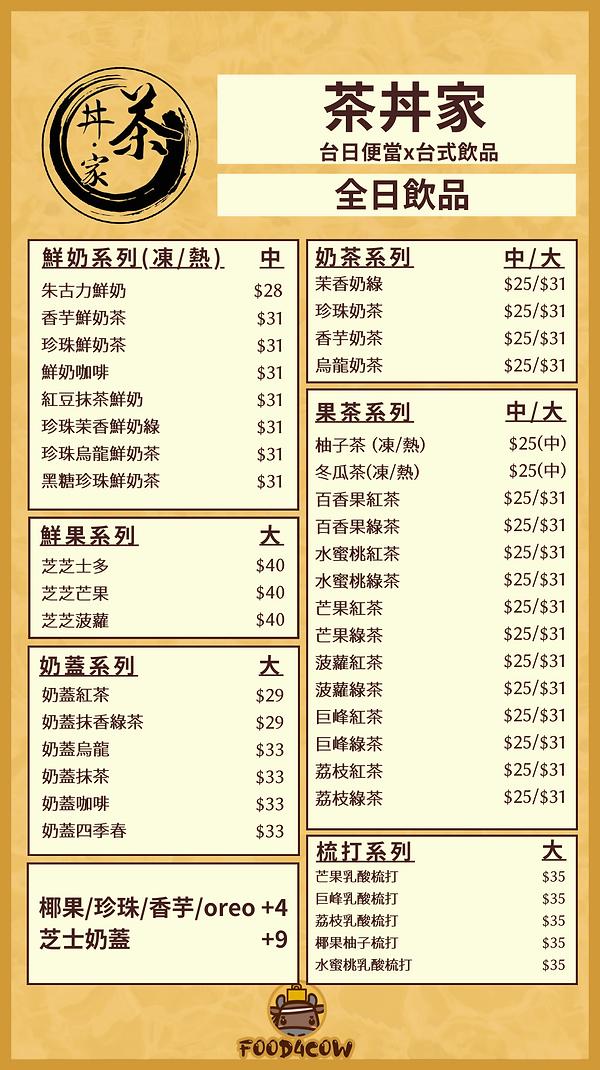 茶丼家2.png
