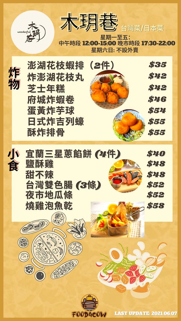 6.7木玥巷 (3).png