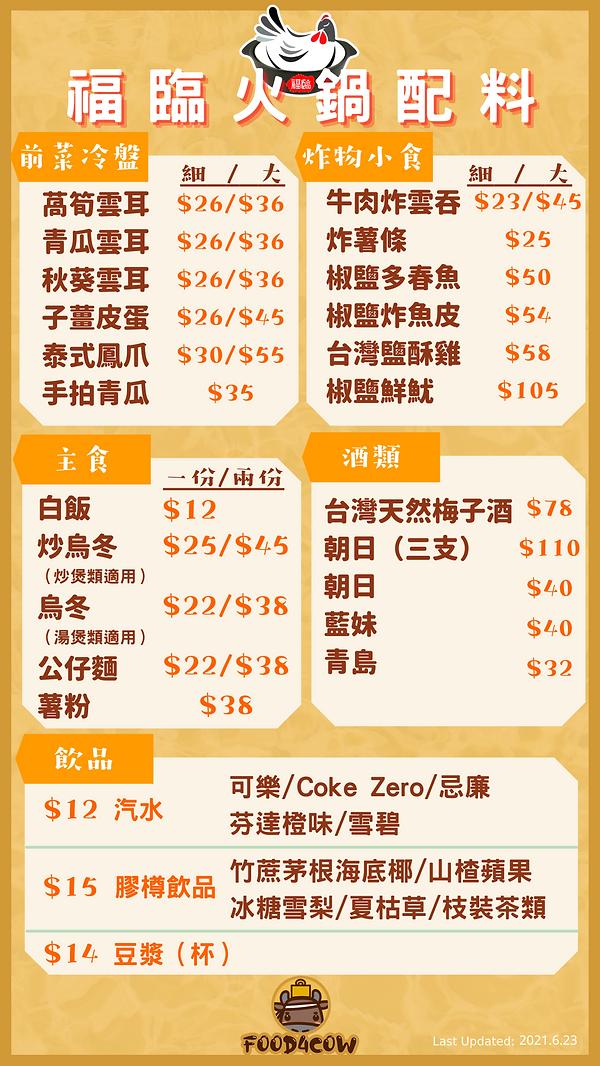 6.23 福臨4.png