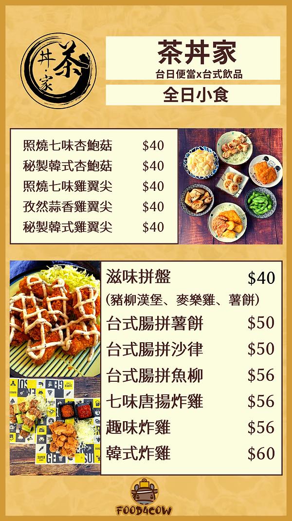 茶丼(3).png