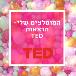 שילה ממליצה - הרצאות TED