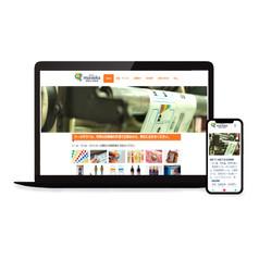 印刷会社Webサイト