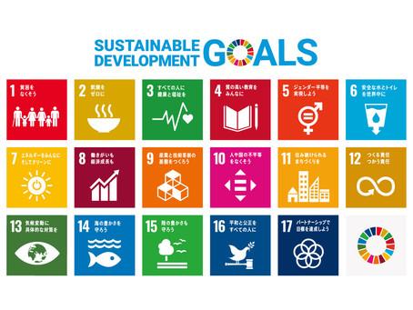 -SDGsで社会貢献-