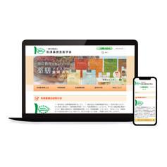 薬膳医学会Webサイト