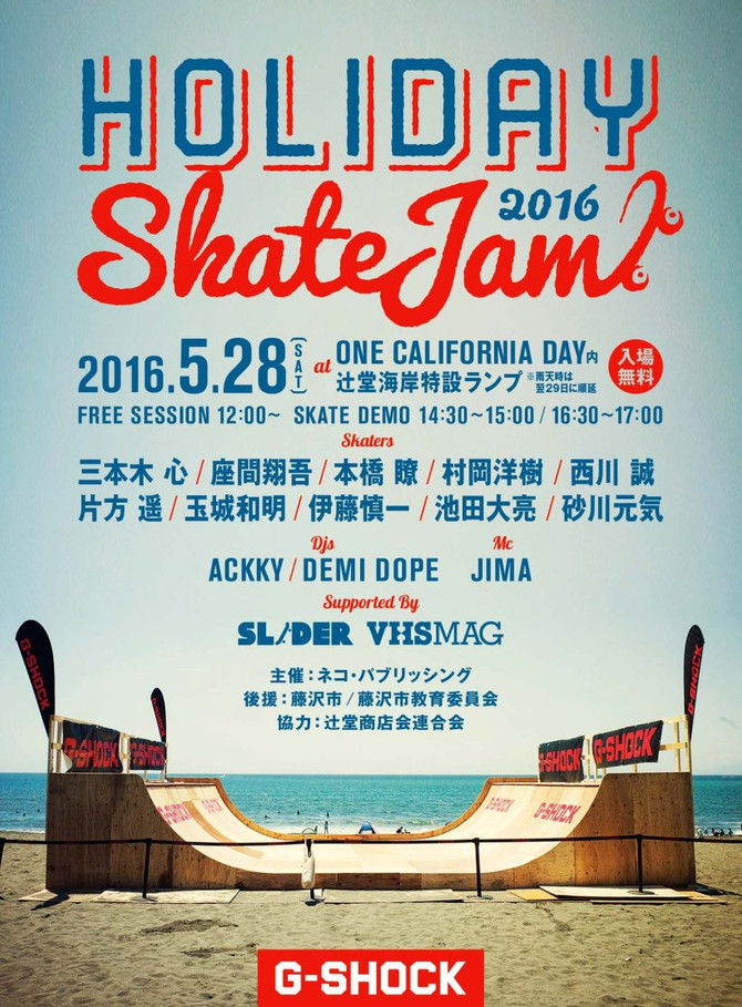 HOLIDAY SKATE JAM 2016
