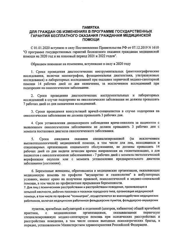 pamjatka_3_02_20.jpg