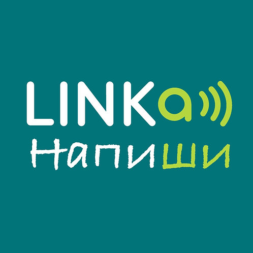 Приложение LINKa: напиши