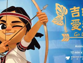 娛樂x科普x人文:台灣清大原創得獎動畫《吉娃斯愛科學》發揚泰雅文化讓全球兒童愛科學!