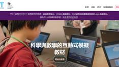突破傳統教學方法|美國科羅拉多大學PhET互動模擬實驗網站|激發孩子學習STEM動機