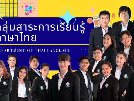 เปิดบ้านสวนธน 2564 - กลุ่มสาระการเรียนรู้ภาษาไทย