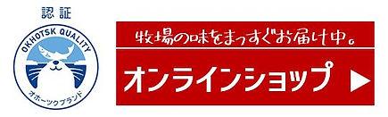 HP素材(オンラインバナー).JPG