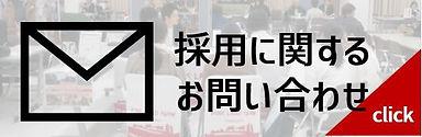 HP素材(お問い合わせ).JPG