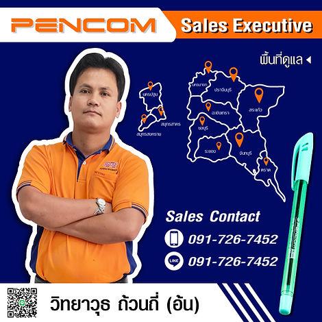 Sales-contact-อ้น.jpg