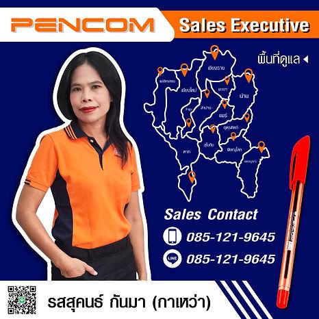 Sales-contact-กาเหว่า.jpg