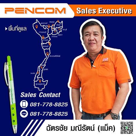 Sales-contact-แม็ค.jpg