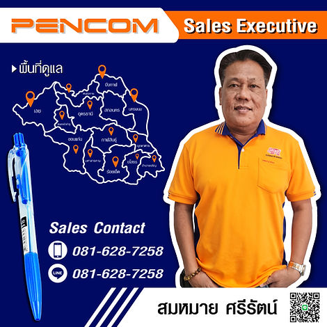 Sales-contact-สมหมาย.jpg