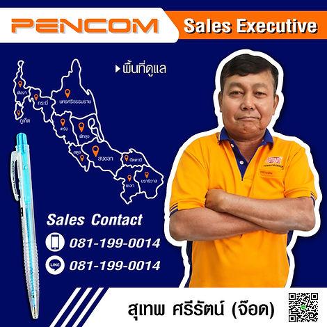 Sales-contact-จ๊อด.jpg