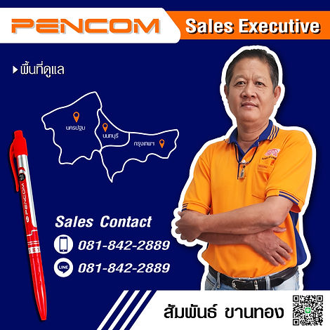 Sales-contact-สัมพันธ์.jpg