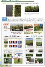 人工芝45㎜|遮熱タイプ|ロングパイル人工芝
