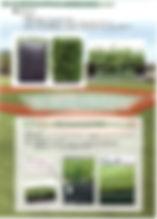 人工芝|競技用ロングパイル人工芝|55㎜|サッカー、フットサル、野球場