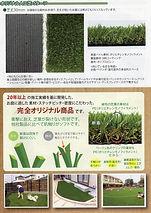 人工芝30㎜|衝撃に強く手触りがやわらかい