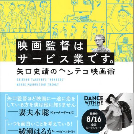 DU BOOKS『映画監督はサービス業です。矢口史靖のヘンテコ映画術』