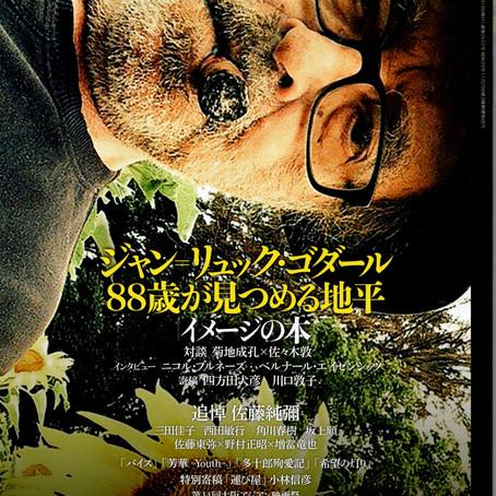 「キネマ旬報 4月下旬号」掲載。 矢口史靖監督作「ダンスウィズミー」の撮影ルポ執筆
