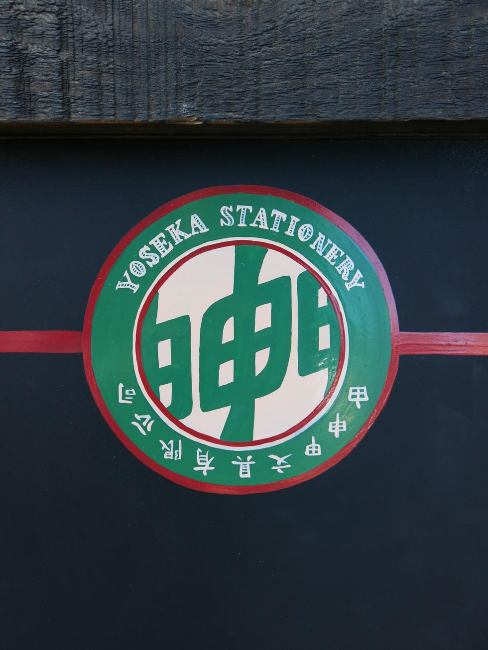 Yoseka Stationery