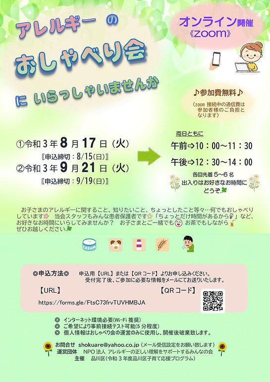 2021.8月9月おしゃべり会チラシ.jpg