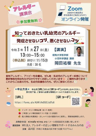 11月講演会.jpg