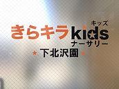 kirakira_shimokita_insta