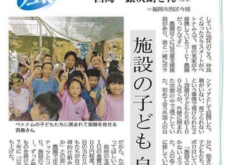 日の出珈琲 西日本新聞 掲載