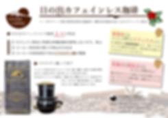 日の出カフェインレス珈琲フライヤー用.png