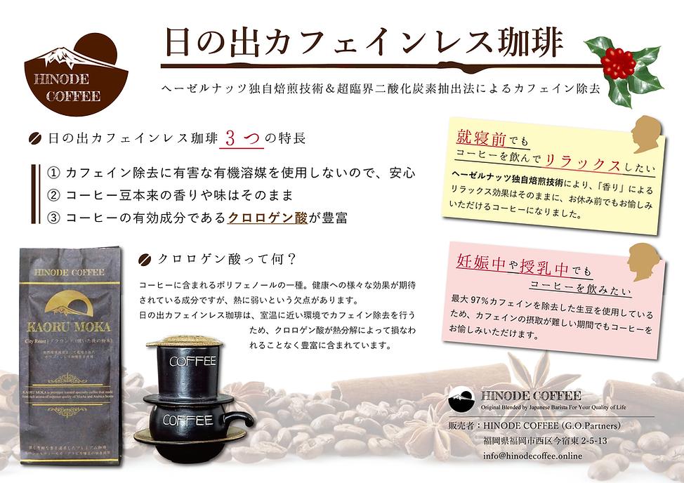 日の出カフェインレスコーヒー、クロロゲン酸、KAORU MOKA、妊娠中、授乳中、ポリフェノール、ヘーゼルナッツ燻製、独自焙煎技術、超臨界二酸化炭素抽出法、カフェイン除去